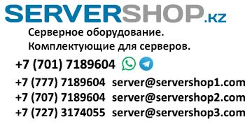 Интернет-магазин SERVERSHOP.kz. Серверное оборудование и комплектующие для серверов в Алматы.